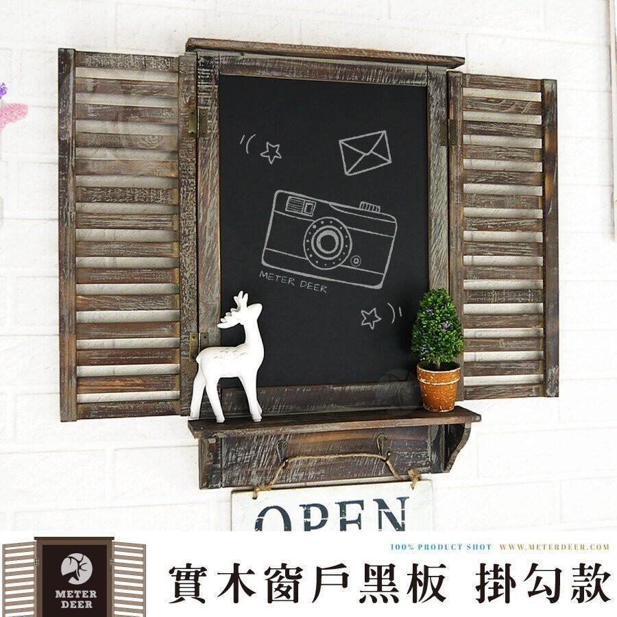 窗戶黑板掛勾 留言板實木質製層板展示收納架 仿舊復古鄉村風促銷告示板 黑板掛勾-米鹿家居
