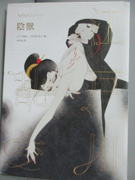 【書寶二手書T1/翻譯小說_IDE】陰獸_江戶川亂步