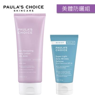 寶拉珍選 抗老化煥采10%果酸身體乳 + 抗老化清新潤色防曬乳SPF30