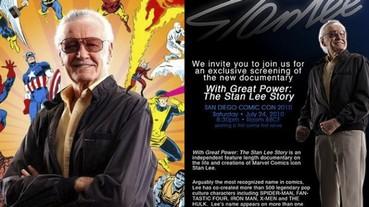 「漫威之父」史丹李過世,紀錄片《With Great Power The Stan Lee Story》再次被關注!