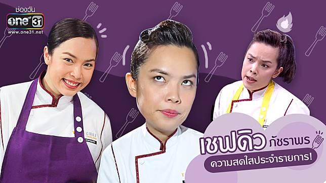 """เผยตัวตน!! """"เชฟดิว-ภัชราพร"""" ความสดใสประจำ """"TOP CHEF THAILAND ซีซั่น 3"""""""