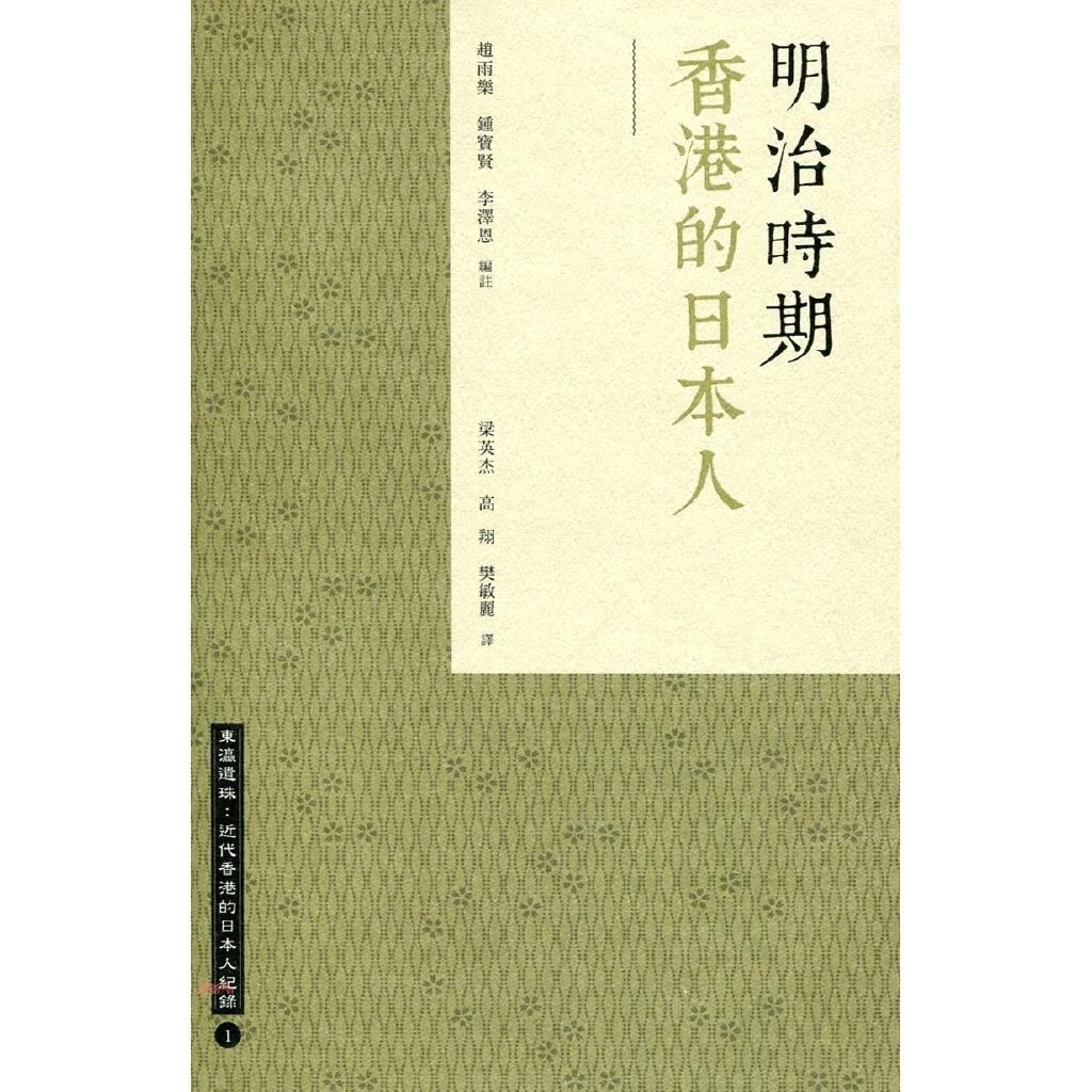 [79折]《香港三聯書店》明治時期香港的日本人/趙雨樂、鍾寶賢、李澤恩
