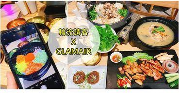 台北內湖美食|輪流請客道地韓式家庭料理 GLAMAIR網美彩色棉花糖冰淇淋 韓式美味小菜吃到飽