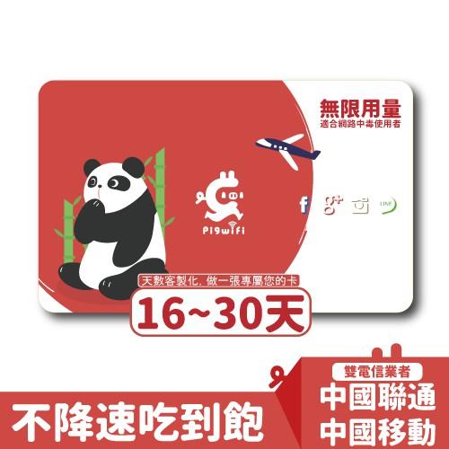 4G訊號不降速吃到飽。支援中國/香港/澳門三地地區的上網SIM卡,採用中國兩大電信業者中國移動提&中國聯通供網路適合短長期旅遊、出差一次性使用,回國拋棄即可,連線品質穩定有保障,使用簡單方便,便宜的上