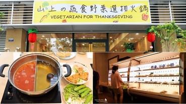 台中南區  素食火鍋 山上蔬食野菜選物火鍋  Vegetarian hot pot 挑選自己喜歡的鍋底與火鍋料吧!