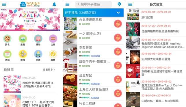 台北的觀光、購物、住宿和藝文活動也能在App內輕鬆找到,內容實用豐富。