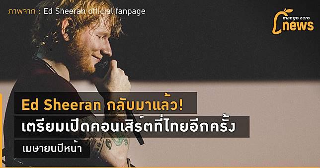 Ed Sheeran กลับมาแล้ว! เตรียมเปิดคอนเสิร์ตที่ไทยอีกครั้ง เมษายนปีหน้า