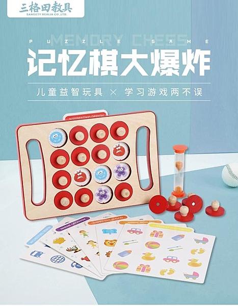 記憶力專注力訓練邏輯棋類5桌游親子互動3-4-6歲幼兒童益智類玩具