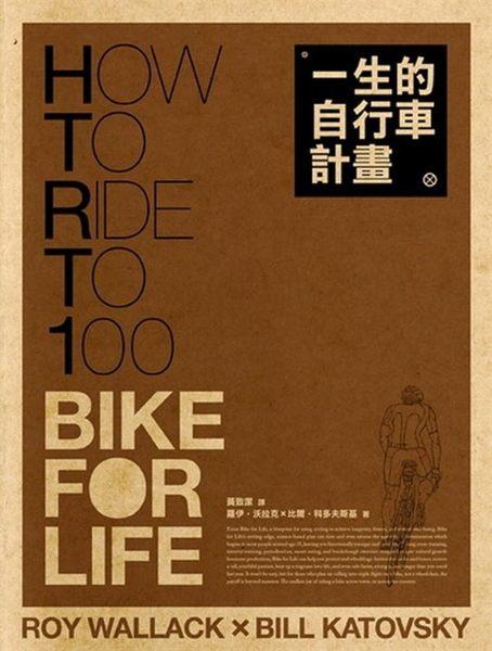 本書是寫給已騎了一段時間的自行車,並希望日後能一直騎下去的人。 運動的重要性無庸...