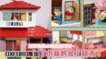 韓國積木品牌OXFORD推出「小新的家」積木!組好後的小新家超可愛~
