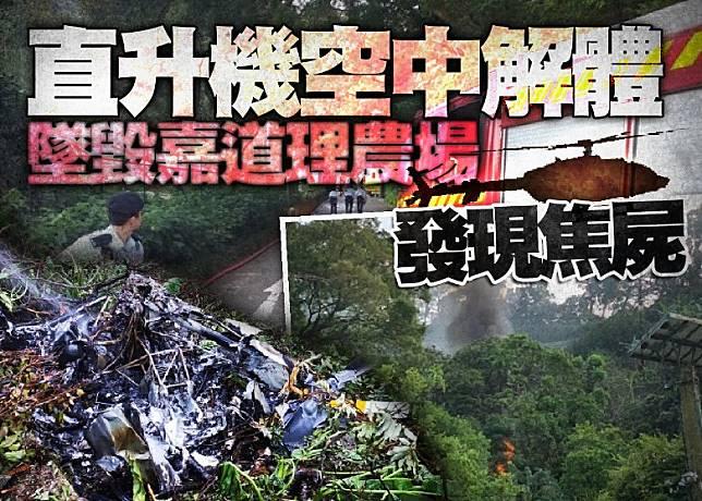 有直升機在山邊墜毀,人員在場發現一具屍體。