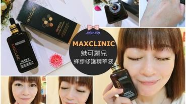 【保養。精華液】韓國熱賣 MAXCLINIC魅可麗兒 蜂膠修護精華液 一步擁有護理X滋潤X光亮美肌~*