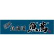濱焼北海道魚萬