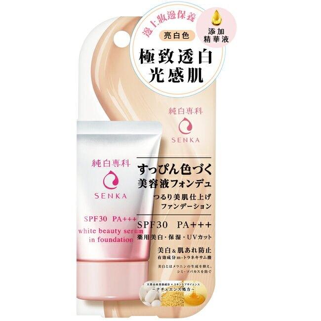 SENKA 純白專科 亮顏粉底精華 (亮白色)30g