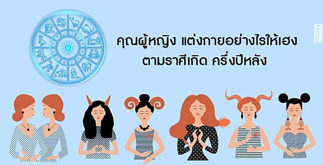 dressing-zodiac-horoscope-Rabbit-today-banner