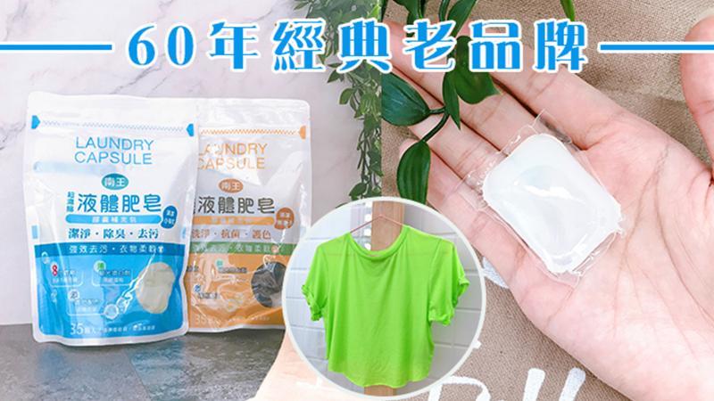 經典老品牌「南王」X洗衣膠囊,創新體驗讓你洗衣更加便利