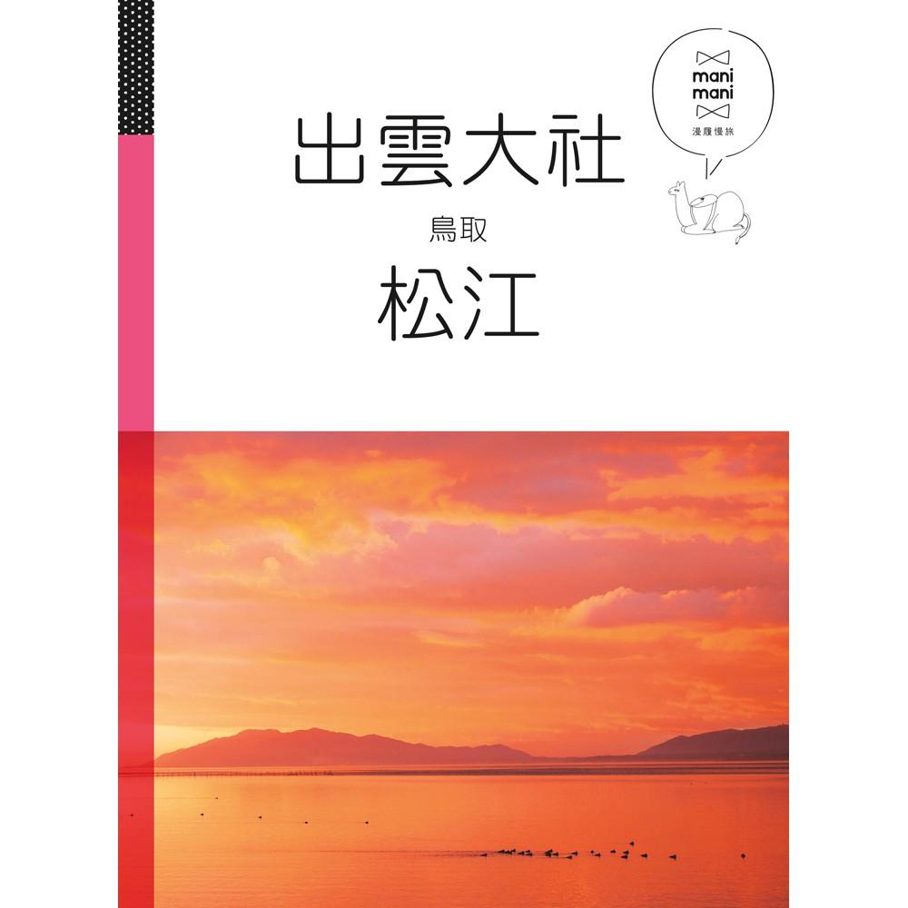出雲大社 松江 鳥取: 休日慢旅系列5
