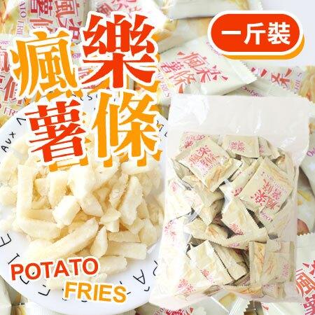 台灣製造 瘋樂薯條 一斤裝 600g 全素 薯條 薯條餅乾 餅乾 脆薯條 台版 薯條三兄弟 團購【N600874】