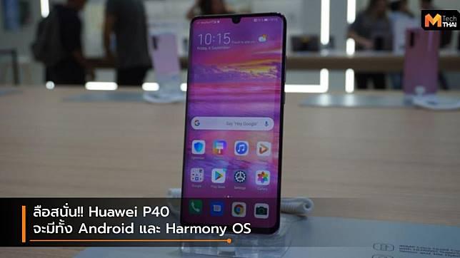 ลือสนั่น!! Huawei P40 Serie จะใช้ทั้ง Harmony OS และ Android