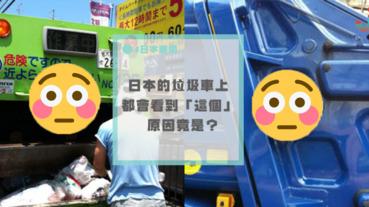 在日本的垃圾車上都會看見「這樣東西」真正原因竟暗藏洋蔥?