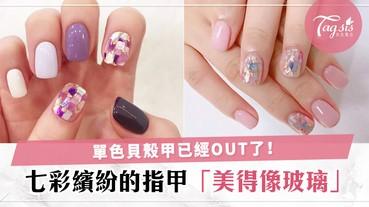你還在畫單色的貝殼片指甲?日本大熱混搭玻璃指甲,七彩繽紛的令人賞心悅目啊~