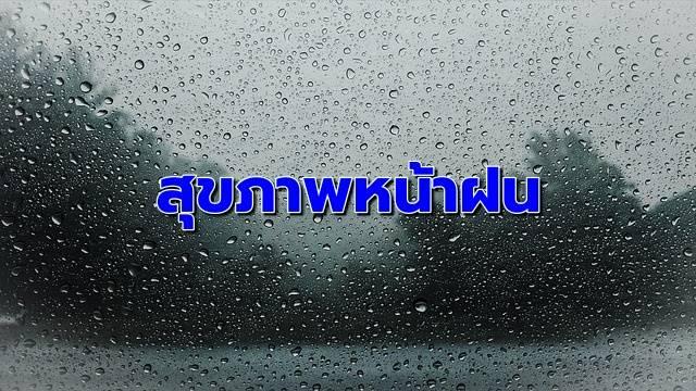 13 วิธีฝ่าหน้าฝน ป้องกันไข้หวัด-ไข้เลือดออก
