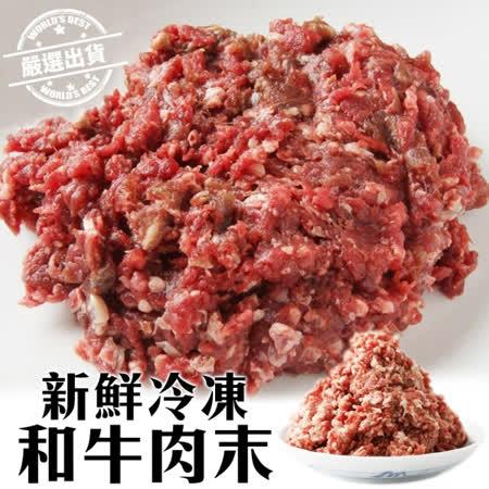 【海肉管家】新鮮和牛肉末_20盒(500g±10%/盒)