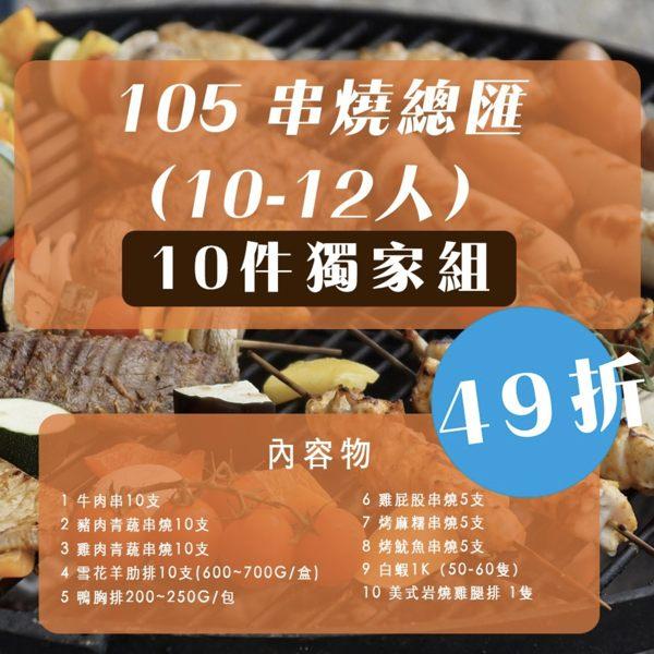 【 49折/免運】【 陸霸王】105 無敵烤肉組8-10人露營/美食