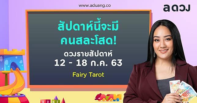 ดวงรายสัปดาห์ประจำวันที่ 12-18 กรกฎาคม 2563 โดย Fairy Tarot