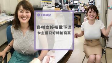 日本女主播因為傲人上圍被投訴,只好辭職轉拍寫真!