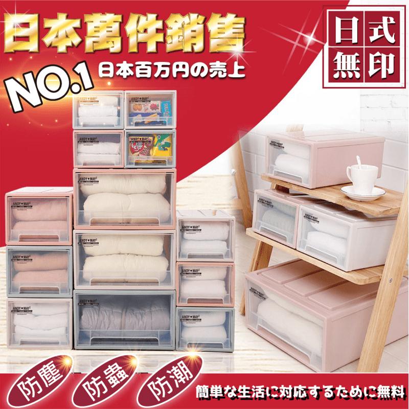 防塵!防蟲!防潮!ANDYMAY2日式頂級防塵防水收納箱AM-Q201,有5L、8L、13L、20L、32L、36L各式大小的收納箱可以選擇,可自由組合疊加使用,節省衣櫃空間,貼身衣物及生活物品都好收