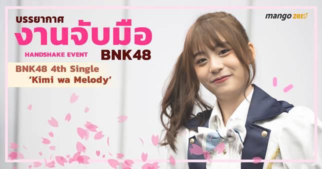 บรรยากาศงานจับมือBNK48 4th Single 'Kimi wa Melody' Handshake Event