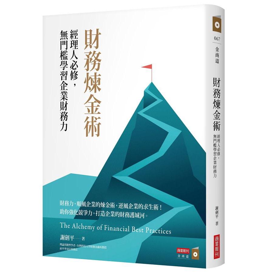 透過全書的精彩案例,你也可以看懂、進而學習他們發揮財務力,達成競爭優勢。【詳細資料】誠品26碼/2681629808000ISBN13/9789867778376 ISBN10/9867778375