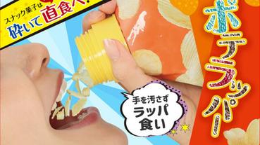 想要豪邁大口吃零食嗎?日本發明超實用「包裝袋接口」,讓你狂嗑洋芋片就像喝水~