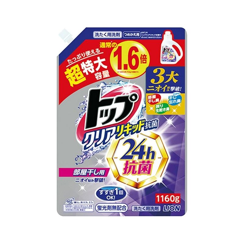 日本LION抗菌濃縮洗衣精1160g