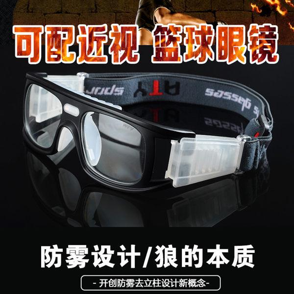 出清 籃球體育運動眼鏡 防霧抗衝撞護目眼鏡 戶外運動護目鏡 可配近視鏡片