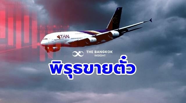 พบพิรุธ! ขายตั๋ว 'การบินไทย' รายได้ลด สวนทางยอดผู้โดยสารเพิ่ม