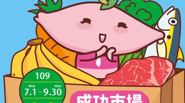 成功市場x台灣Pay 消費享30%回饋