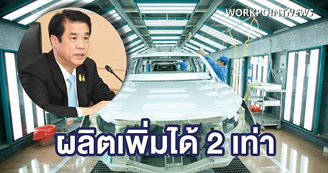 ก.อุตฯ ชี้ GWM ซื้อโรงงานผลิตรถยนต์ GM ดันยอดเพิ่มเป็น 2 เท่า สู่ 1 แสนคันต่อปี
