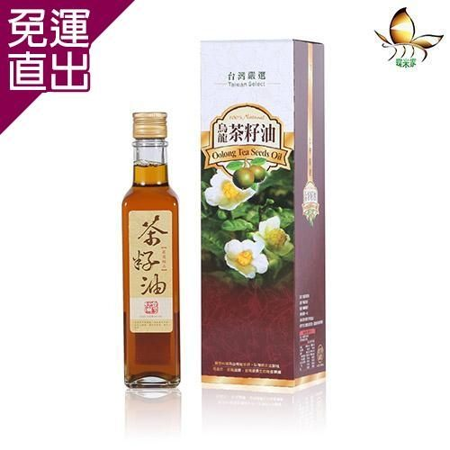 蝶米家 100%台灣天然茶籽油體驗瓶250ml/瓶【免運直出】