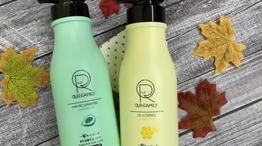 【髮品】OURFAMILY一家人益生菌洗髮精+護髮膜,嚴選零矽靈&天然有機植萃配方,呵護全家人的頭皮與髮絲!