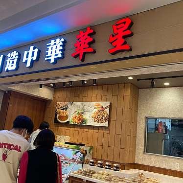創造中華華星のundefinedに実際訪問訪問したユーザーunknownさんが新しく投稿した新着口コミの写真