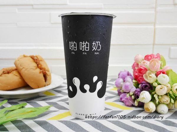 【內科飲料外送】Classic Milk #CM #啪啪奶 #台灣在地水果 #木瓜牛奶 #紅心芭樂 #現打果汁 #熱狗堡 (8).JPG