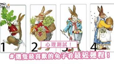 好奇最近會有什麼好事降臨?挑你最喜歡的兔子便告訴你吧~可能有桃花喔!