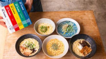 拉麵也走文青風 書本包裝、藍色湯頭