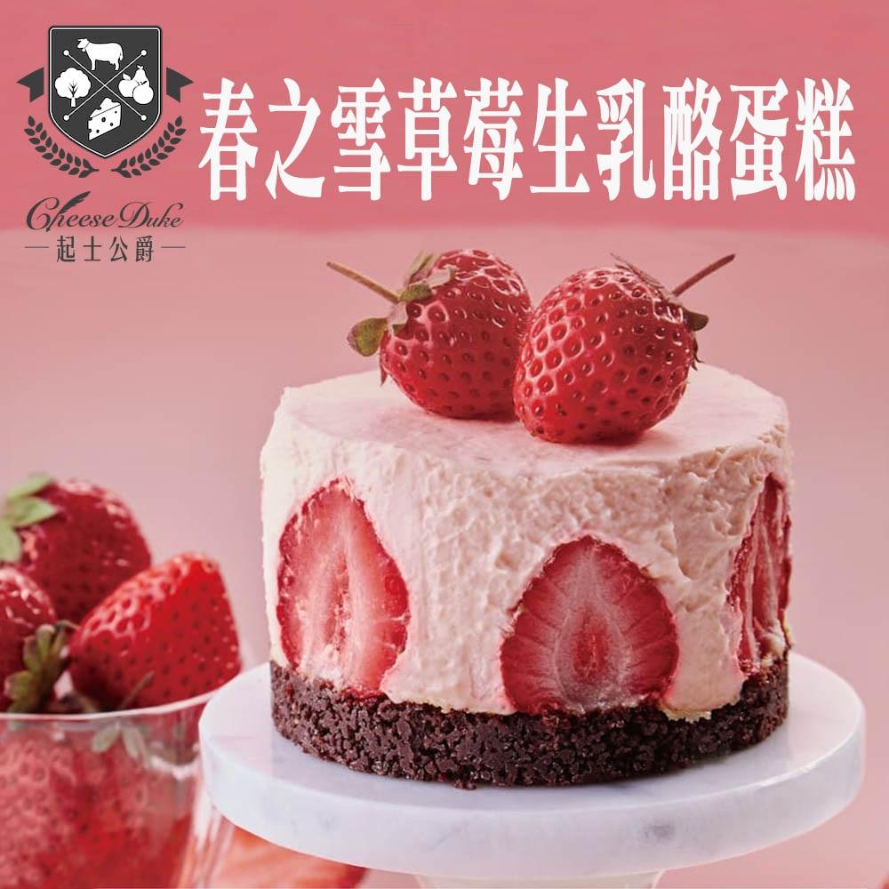 下單D+5天出貨(不含假日)酸甜草莓搭配澳洲純淨乳酪金馬獎連續三年指定甜點品牌米其林食品指南二星獎章