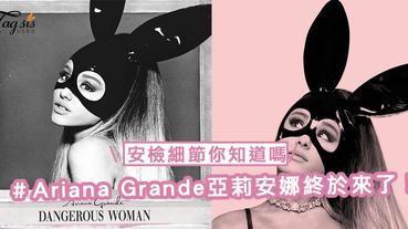 Ariana Grande亞莉安娜終於來了!安檢需要注意的細節你知道嗎?不想晚進埸就要提早做準備啦~