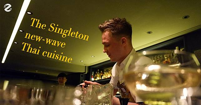 The Singleton new-wave Thai cuisine แตกต่างที่ลงตัว