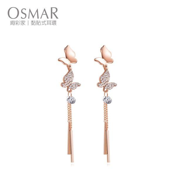黏貼式耳環 清新優雅蝴蝶流蘇耳環【絢彩家OsmaR】現貨販售