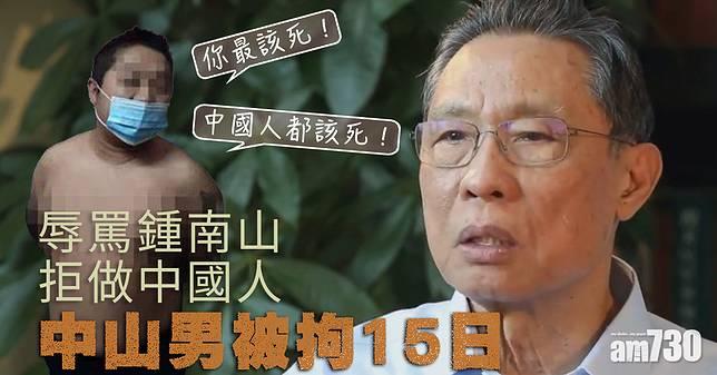 辱罵鍾南山 拒做中國人 中山男被拘15日